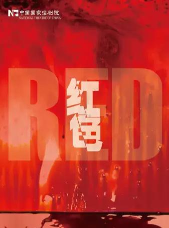 话剧《红色》北京站