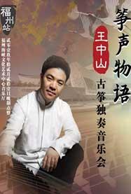 王中山古筝独奏音乐会福州站