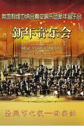 维也纳合奏交响乐团西安音乐会