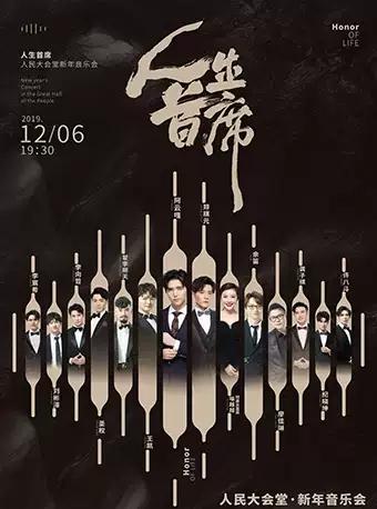 【北京】四海一家-【人生首席】人民大会堂・新年音乐会