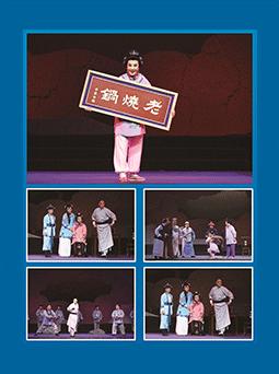 评剧《老烧锅》北京站