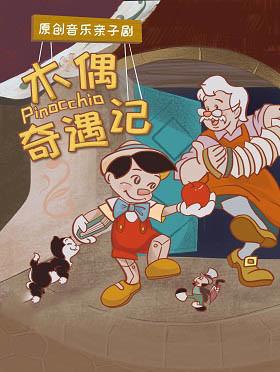 重庆儿童剧木偶奇遇记