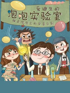 音乐剧《爱迪生的泡泡实验室》重庆站