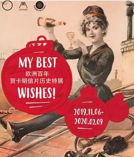 上海欧洲百年贺卡明信片历史特展