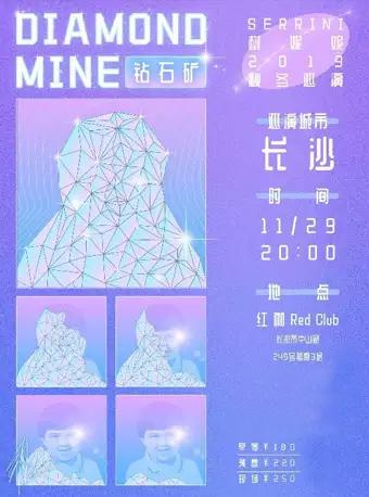 Serrini树妮妮「钻石矿」2019秋冬巡演 长沙站