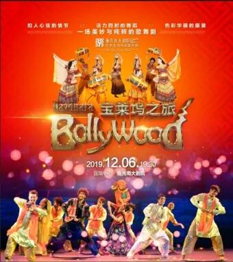 印度歌舞剧《宝莱坞之旅》重庆站