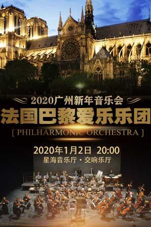 法国巴黎爱乐乐团2020广州新年音乐会