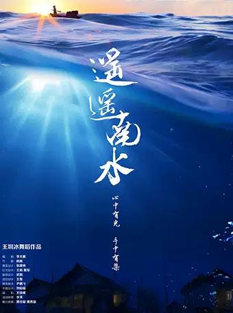 舞剧《遥遥南水》杭州站