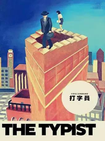 话剧打字员北京站