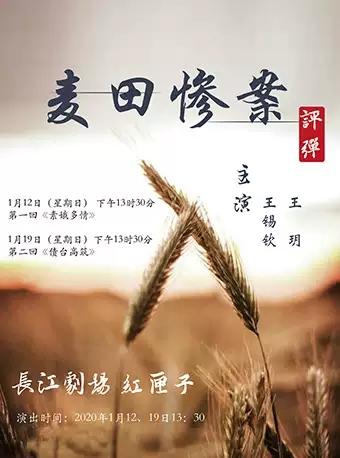 评弹《麦田惨案》上海站