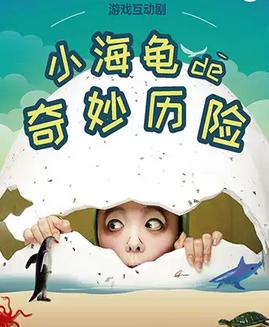 游戏互动剧《小海龟的奇幻历险》上海站