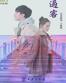 话剧《过客》北京站