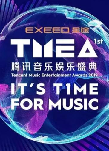 澳门TMEA腾讯音乐盛典