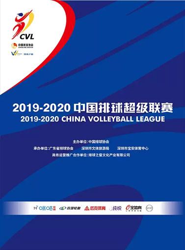 中国排球超级联赛广东深圳赛区广东恒大女排主场赛事