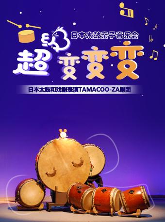 日本太鼓亲子音乐会杭州站