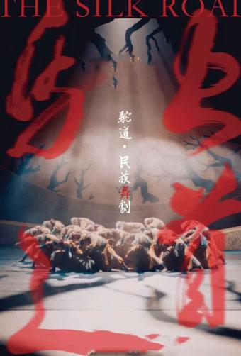 国家艺术基金资助项目展演 民族舞剧《驼道》-北京站