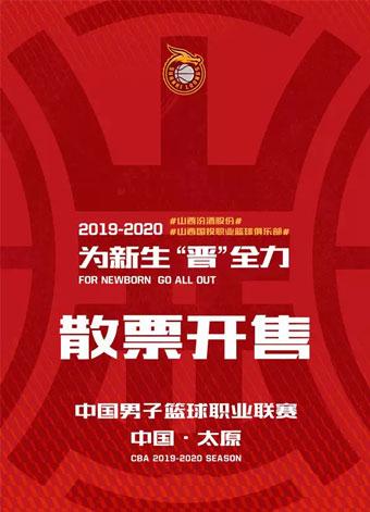 【太原】2019-2020赛季CBA联赛常规赛 山西汾酒男篮散票