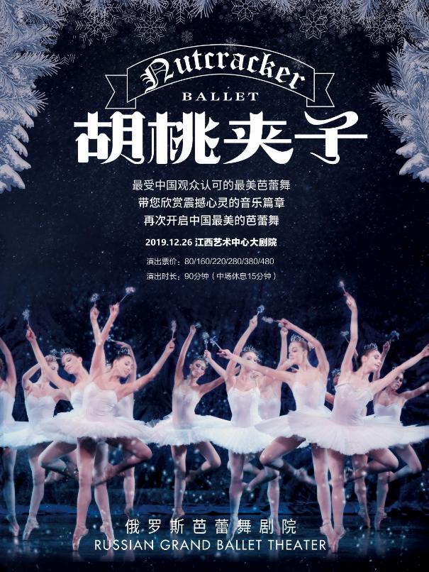 芭蕾舞剧《胡桃夹子》南昌站