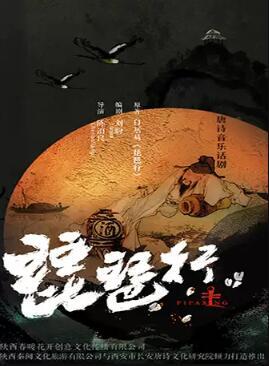 【西安】《琵琶行》唐诗音乐话剧