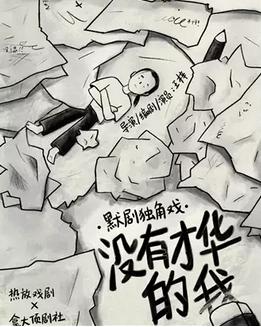 独角戏《没有才华的我》重庆站