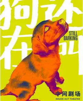 《狗还在叫》北京站
