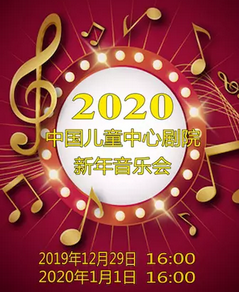 《新年音乐会》北京站