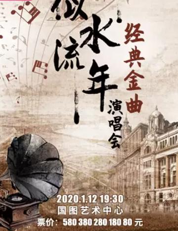 """""""似水流年""""经典金曲音乐会北京站"""