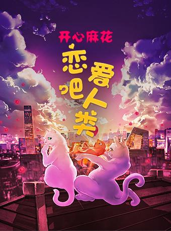 音乐喜剧《恋爱吧!人类》深圳站