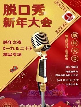 脱口秀新年大会:北京喜剧中心--跨年之夜《一九&二十》廊坊精品专场