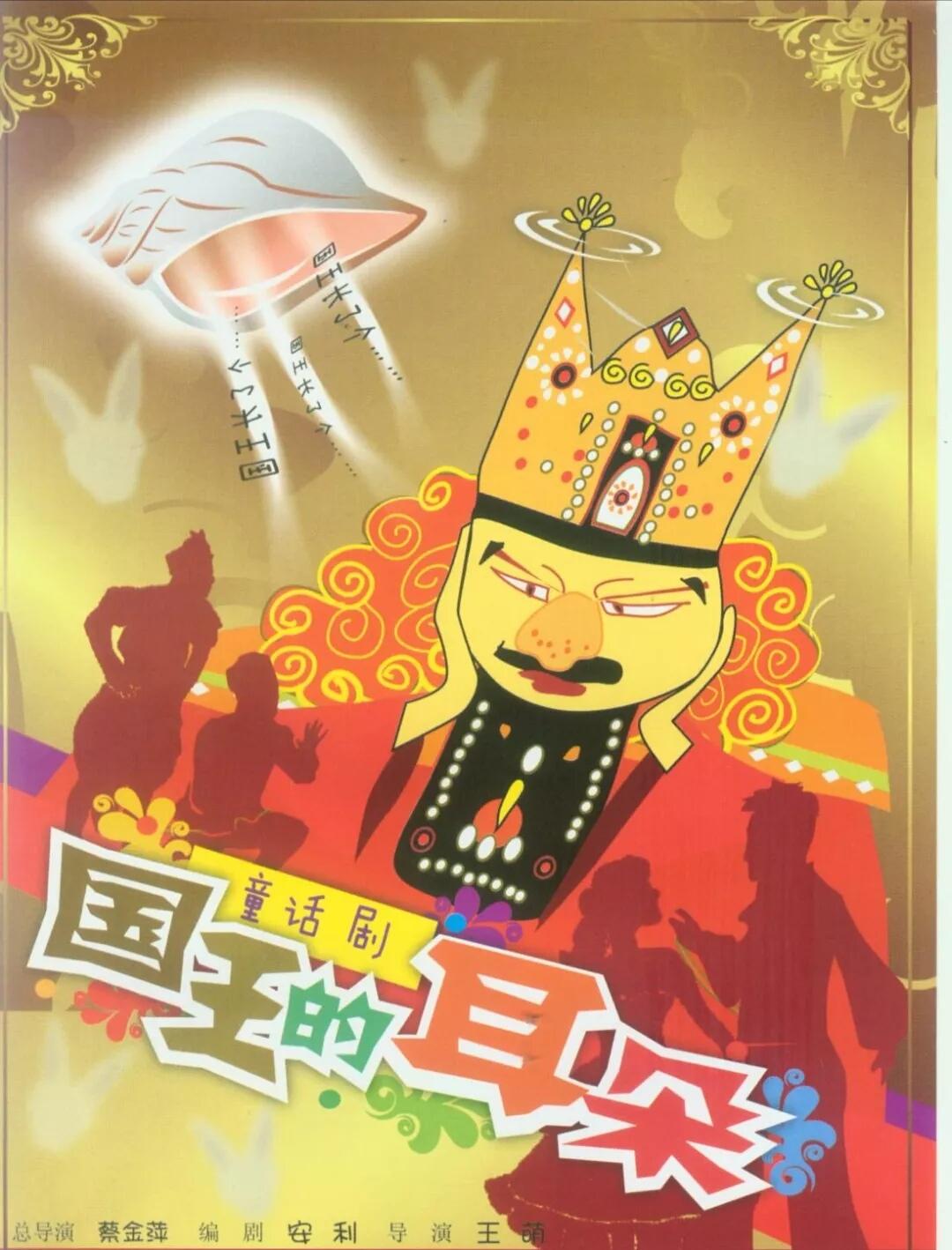 【嘉定】儿童剧《国王的耳朵》