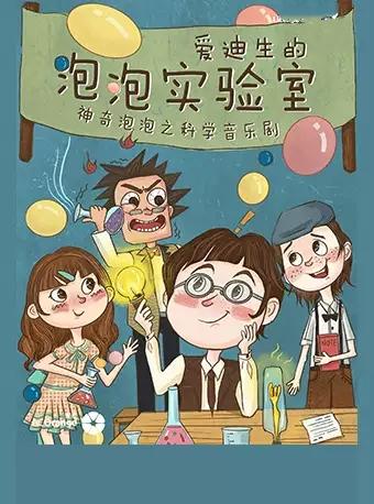 神奇泡泡之科学音乐剧《爱迪生的泡泡实验室》贵阳站