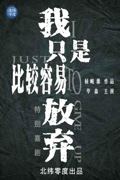 【上海】特别喜剧《我只是比较容易放弃》北纬零度出品