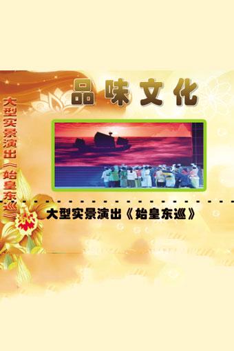 大型古装实景剧《始皇东巡》乐陵站