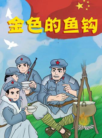 """【青岛】《金色的鱼钩》 波螺油子戏剧团队2019""""Fun享童话""""儿童剧系列演出"""