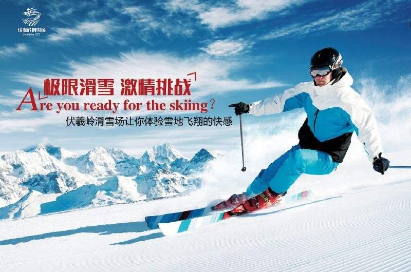 蓝田伏羲岭滑雪场