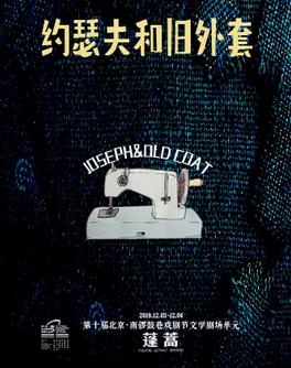 话剧《约瑟夫和旧外套》北京站