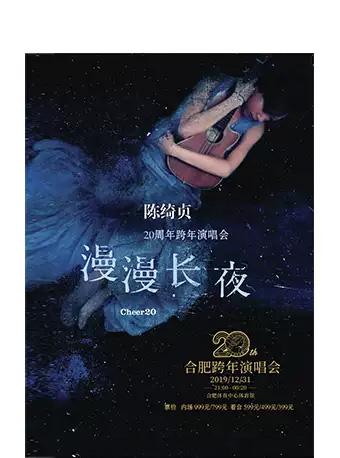【合肥】陈绮贞20周年合肥跨年演唱会--漫漫长夜 Cheer20