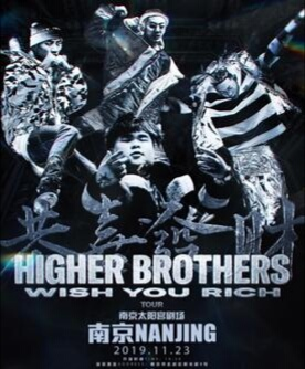 higher brothers 全国巡演南京站