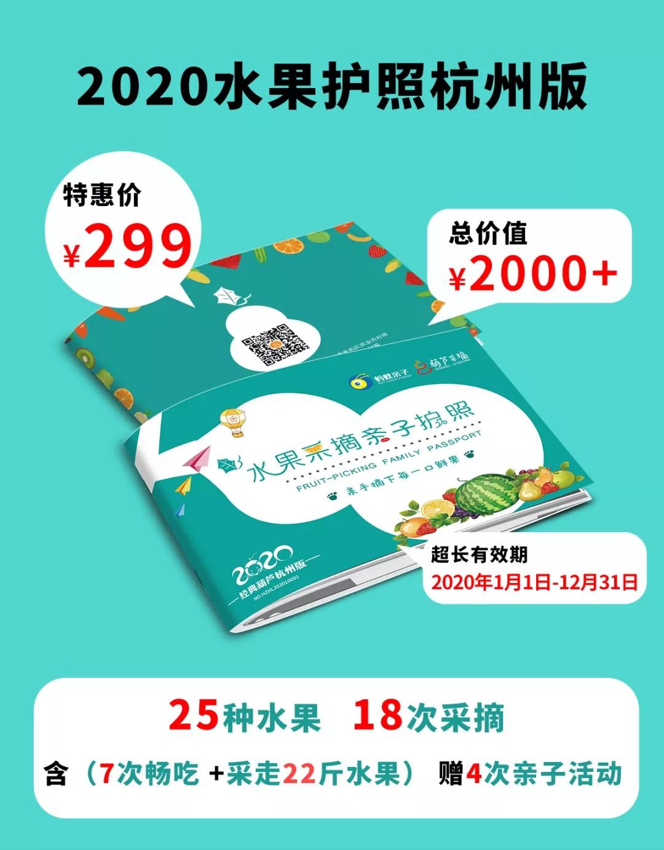 2020年杭州水果护照