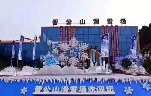 韩城晋公山滑雪场