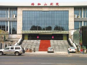 珞珈山剧院
