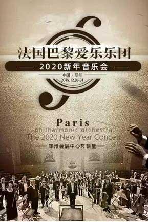 法国巴黎爱乐乐团郑州音乐会