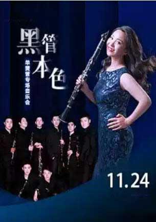 单簧管专场音乐会哈尔滨站