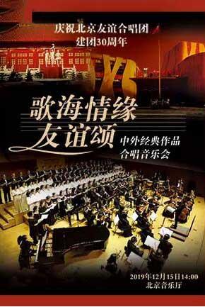 北京友谊合唱团音乐会北京站