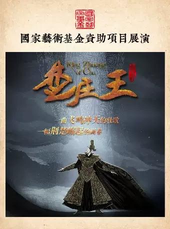 歌剧《楚庄王》北京站