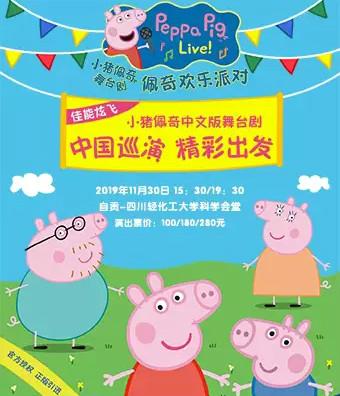 《小猪佩奇舞台剧-佩奇欢乐派对》中文版-自贡站