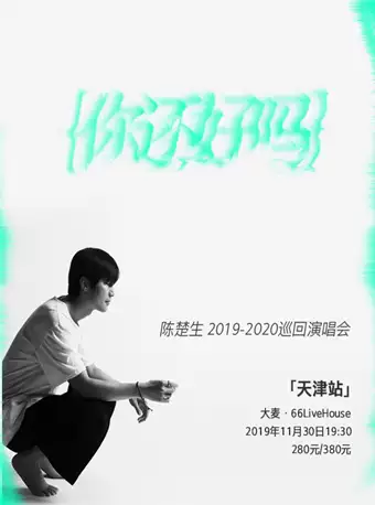 陈楚生「你还好吗」2019-2020巡回演唱会―天津站