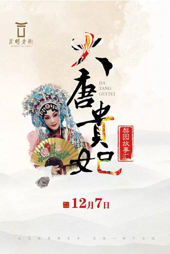 【昆明】梨园故事汇―京剧・大唐贵妃