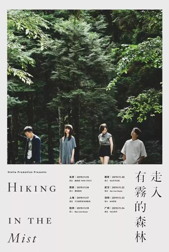 Cicada武汉演唱会