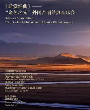 金色之光外国合唱经典音乐会北京站